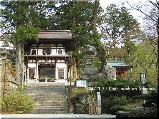 2007.04.27 9番大神山神社奥宮2.jpg