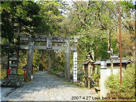 2007.04.27 9番大神山神社奥宮3.jpg