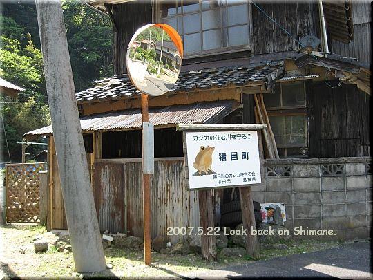 2007.05.22 鷺浦辺り (2).jpg