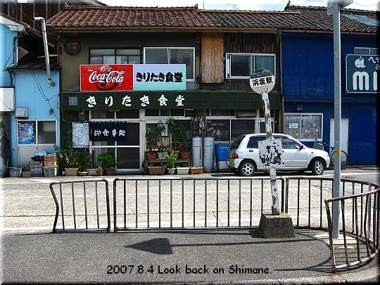 2007.08.04浜坂駅前風景.JPG